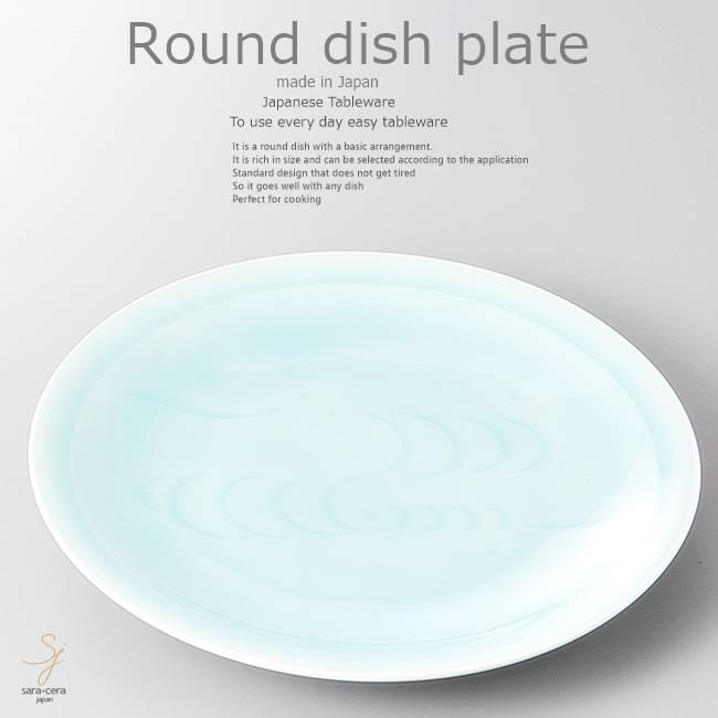 和食器 極上の美味しおかず ペパーミントグリーン友禅彫丸 お料理 28.4×4cm プレート 丸皿 おうち ごはん うつわ 食器 陶器 インスタ映え