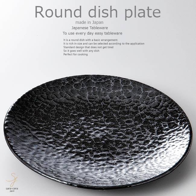 和食器 ゆとりの美味しおかず 黒銀彩 お料理 27.3×3.7cm プレート 丸皿 おうち ごはん うつわ 食器 陶器 日本製 インスタ映え