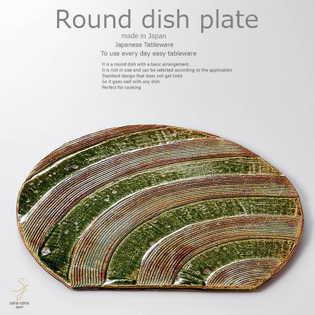 和食器 豚肉と大根のキムチ 織部月かけ お料理 27.5×24.7×1cm プレート 丸皿 おうち ごはん うつわ 食器 陶器 日本製 インスタ映え