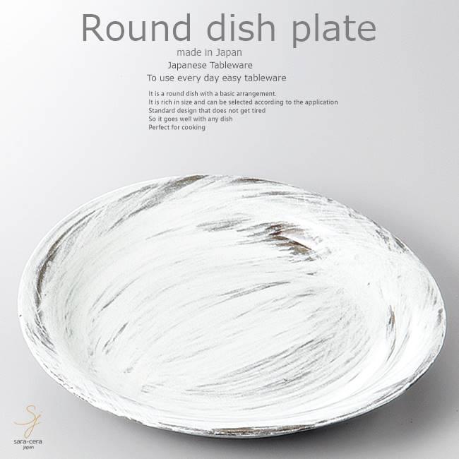 和食器 野菜のおかず かいらぎ刷毛目 お料理 26.3×25.3×4.8cm プレート 丸皿 おうち ごはん うつわ 食器 陶器 日本製 インスタ映え