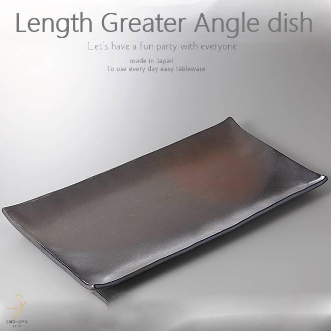 和食器 前菜 備前風 ながぁ~い 長角皿 パーティー 大皿 盛皿 533×280×45mm おうち ごはん うつわ 陶器 美濃焼 日本製 インスタ映え
