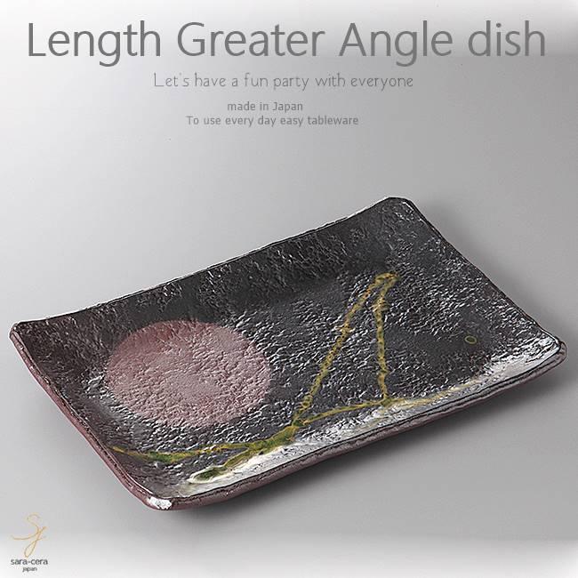 和食器 真鯛のカルパッチョ 備前風 長角皿 パーティー 大皿 315×210×35mm おうち ごはん うつわ 陶器 美濃焼 日本製 インスタ映え