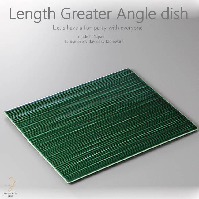 和食器 超簡単とろとろ豆腐料理 緑釉グリーン 長角皿 325×265×90mm おうち ごはん うつわ 陶器 美濃焼 日本製 インスタ映え