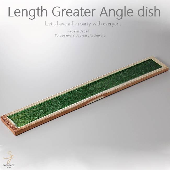和食器 グリーン ながぁ~い 長角皿 パーティー 大皿 盛皿 700×100×20mm おうち ごはん うつわ 陶器 美濃焼 日本製 インスタ映え