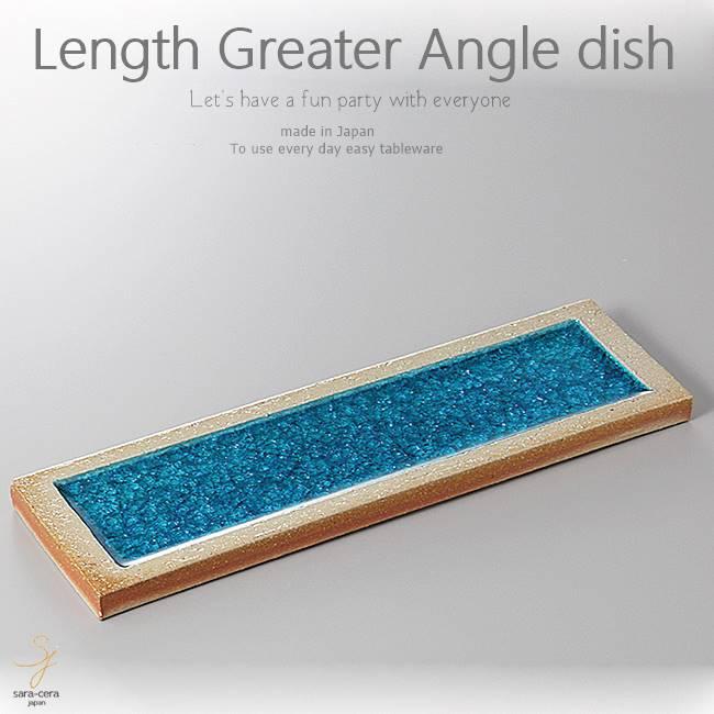 和食器 ブルー ながぁ~い 長角皿 パーティー 大皿 盛皿 350×100×18mm おうち ごはん うつわ 陶器 美濃焼 日本製 インスタ映え