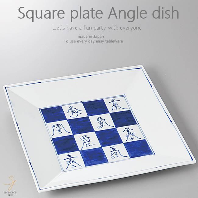 和食器 野菜のおかず 藍染付けブルー市松 正角皿 スクエア 310×310×30mm おうち ごはん うつわ 陶器 美濃焼 日本製 インスタ映え