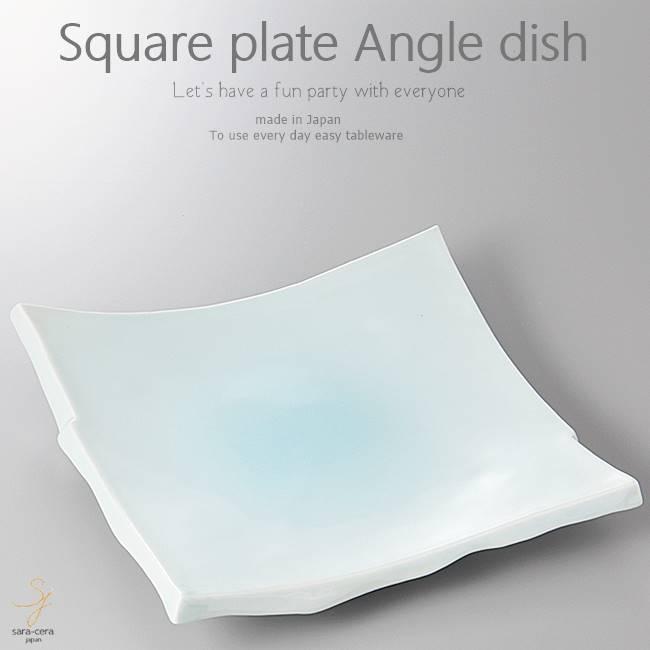 和食器 新鮮前菜 ペパーミントブルー 青白磁 正角皿 スクエア 305×305×65mm おうち ごはん うつわ 陶器 美濃焼 日本製 インスタ映え
