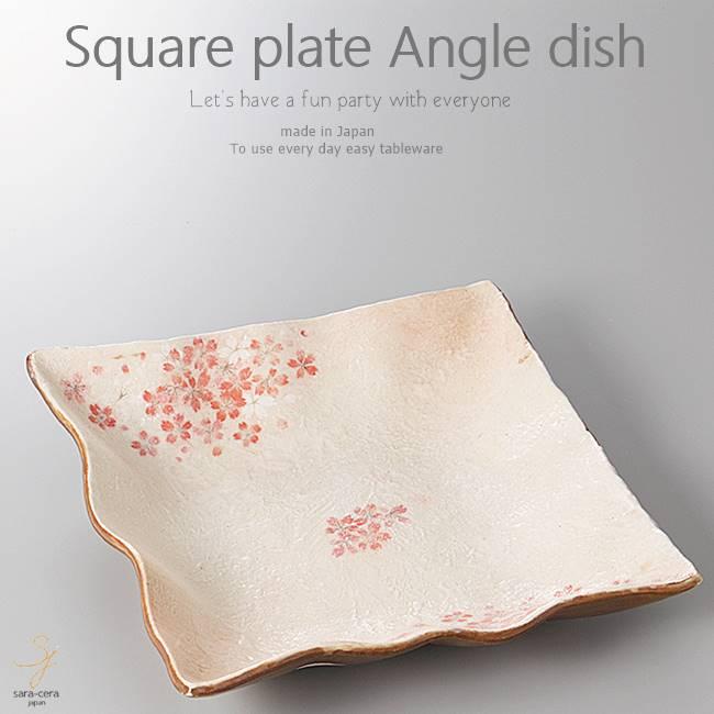 和食器 新玉ねぎのさっぱりサラダ ピンク桜 正角皿 スクエア 275×275×56mm おうち ごはん うつわ 陶器 美濃焼 日本製 インスタ映え