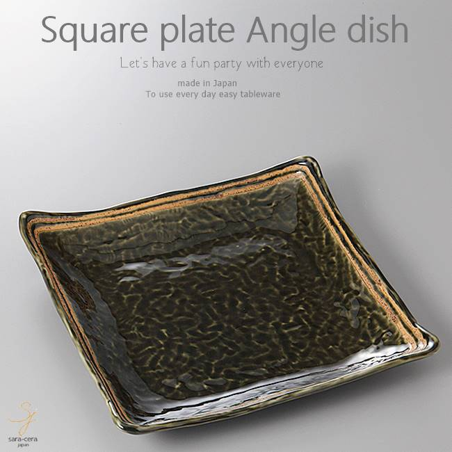和食器 イカとエビのキムチ炒め煮 織部ライン 正角皿 スクエア 286×286×40mm おうち ごはん うつわ 陶器 美濃焼 日本製 インスタ映え