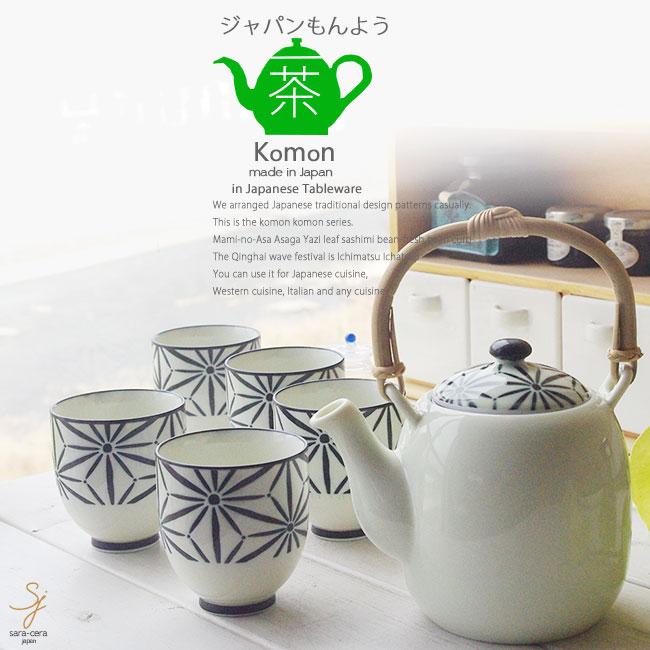 【あす楽】和食器 ジャパンもんよう komon 美味しいお茶セット 麻の葉 土瓶 湯のみ 5個セット 湯飲み コップ 茶漉し付 茶器 食器 緑茶 おうち うつわ