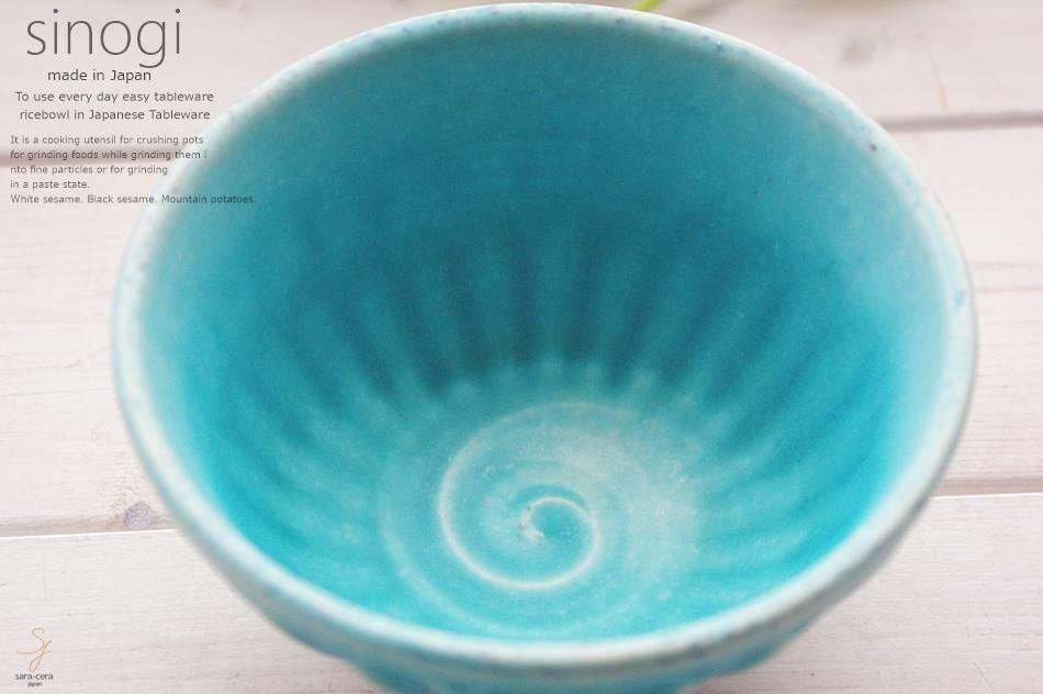 和食器 松助窯 しのぎ ご飯茶碗 トルコブルーマット お茶碗 ごはん おうち 飯碗 カフェボウル 日本製 美濃焼 丼 インスタ映え シリアル スープ