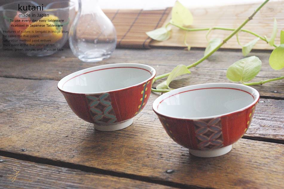 Hit the gift made in Kutani chinaware two set pair rice bowl rice bowl rice  ball bowl red winding fine pattern Japanese dishes Japan
