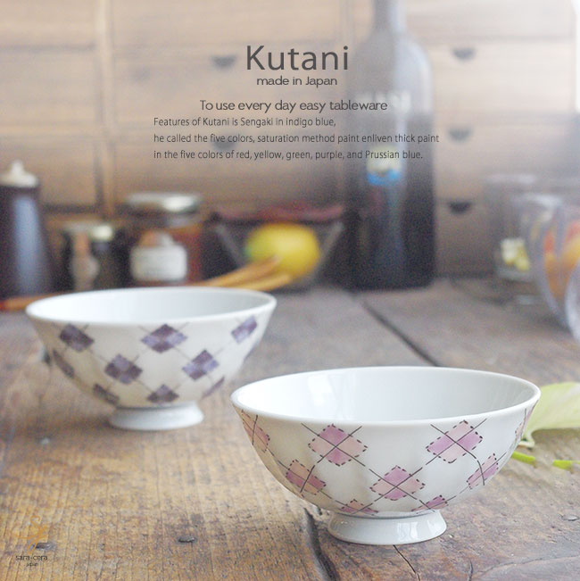 九谷焼 軽量 2個セット ペア ご飯茶碗 飯碗 ライスボール ボウル 菱文 和食器 日本製 ギフト おうち ごはん うつわ 陶器