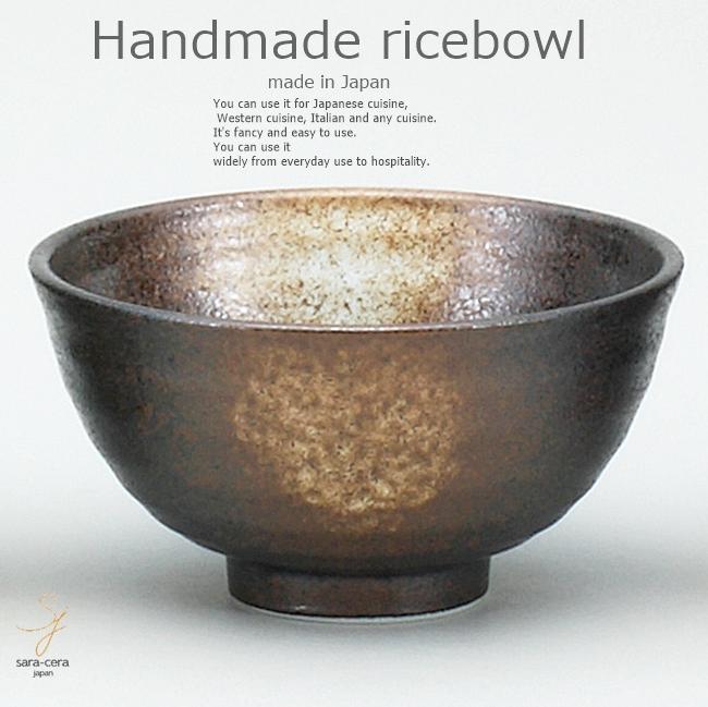 和食器 黒備前六兵衛飯碗 ご飯茶碗 おうち ごはん うつわ 陶器 美濃焼 日本製 軽井沢