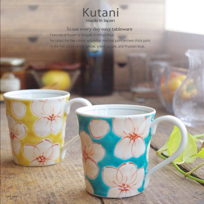九谷焼 2個セット ペア マグカップ コーヒー 紅茶 カフェ 花文 和食器 日本製 ギフト おうち ごはん うつわ 陶器