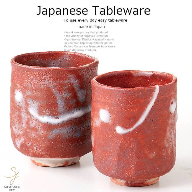 和食器 美濃焼 赤志野流線 2個セット 湯呑 カフェ おうち ごはん 食器 うつわ 日本製 おしゃれ ギフト プレゼント 母の日 父の日 誕生日