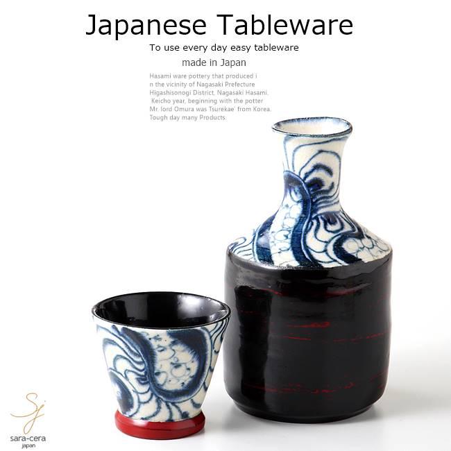 和食器 美濃焼 漆陶そう吉 酒器セット 渦絞曙 黒 カフェ おうち ごはん 食器 うつわ 日本製