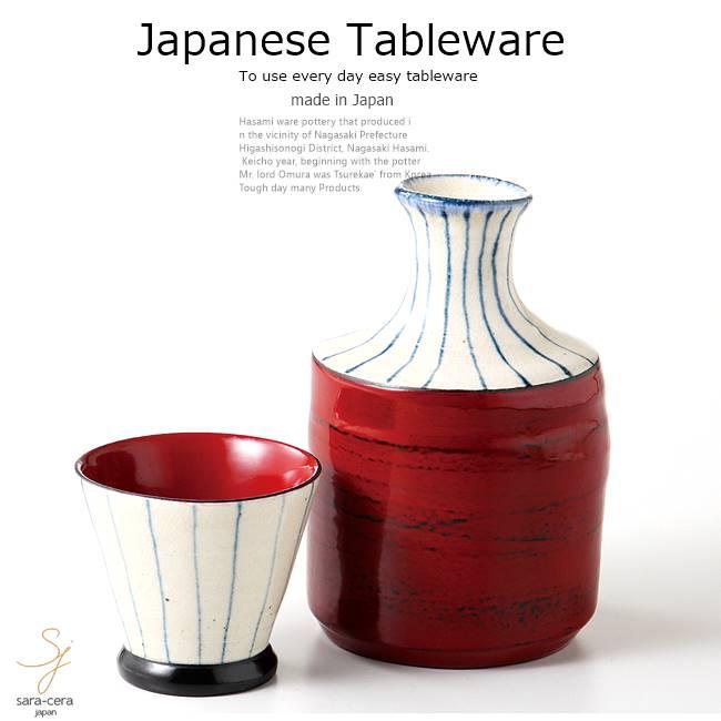 和食器 美濃焼 漆陶そう吉 酒器セット 十草根来 赤 カフェ おうち ごはん 食器 うつわ 日本製
