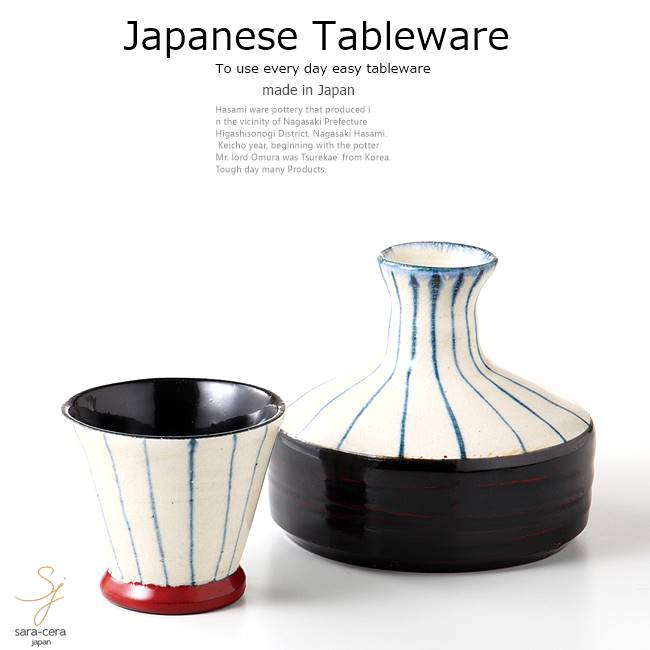 和食器 美濃焼 漆陶そう吉 平型酒器セット 十草曙 黒 カフェ おうち ごはん 食器 うつわ 日本製