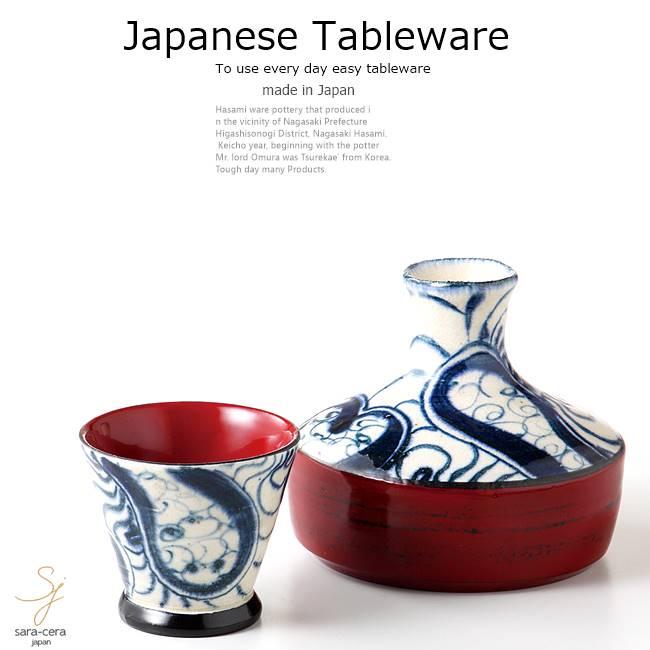 和食器 美濃焼 漆陶そう吉 平型酒器セット 渦絞根来 赤 カフェ おうち ごはん 食器 うつわ 日本製