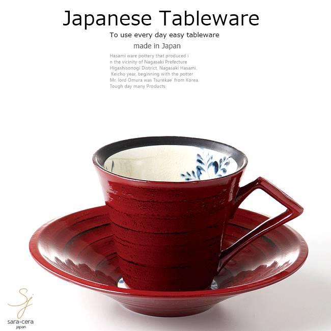 和食器 美濃焼 漆陶そう吉 コーヒーカップソーサー シダ根来 赤 カフェ おうち ごはん 食器 うつわ 日本製