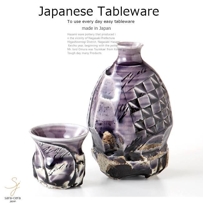 和食器 美濃焼 酒器セット 濃紫 カフェ おうち ごはん 食器 うつわ 日本製 おしゃれ ギフト プレゼント 母の日 父の日 誕生日