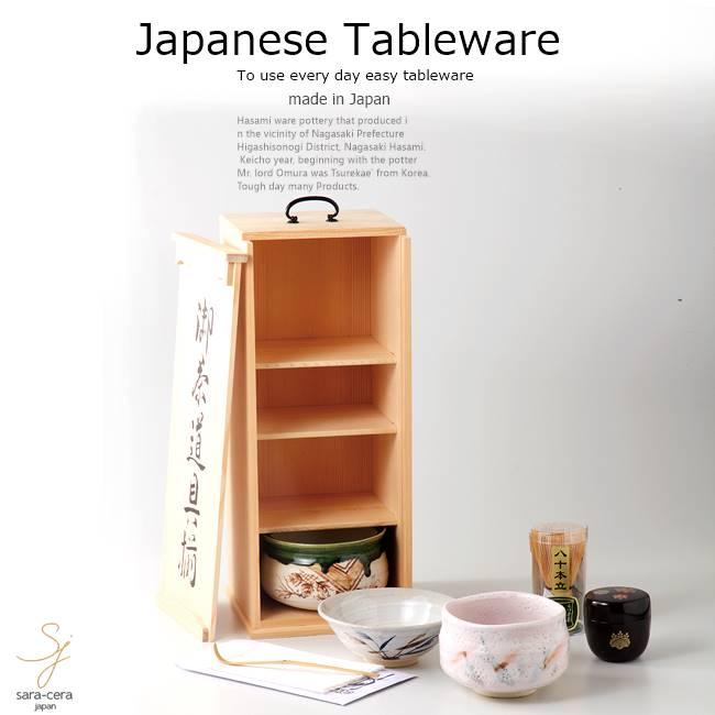 和食器 御茶道具セット カフェ おうち ごはん 食器 うつわ 日本製 おしゃれ ギフト プレゼント 母の日 父の日 誕生日