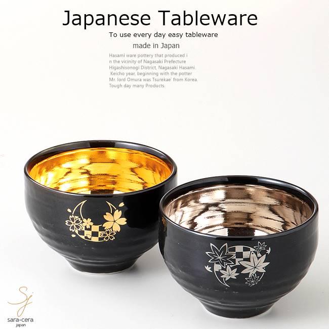 和食器 美濃焼 末金楼 陶碗 ご飯茶碗 ペア 2個セット カフェ おうち ごはん 食器 うつわ 日本製