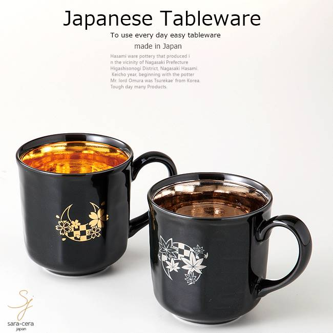 和食器 美濃焼 末金楼 マグカップ ペア 2個セット カフェ おうち ごはん 食器 うつわ 日本製