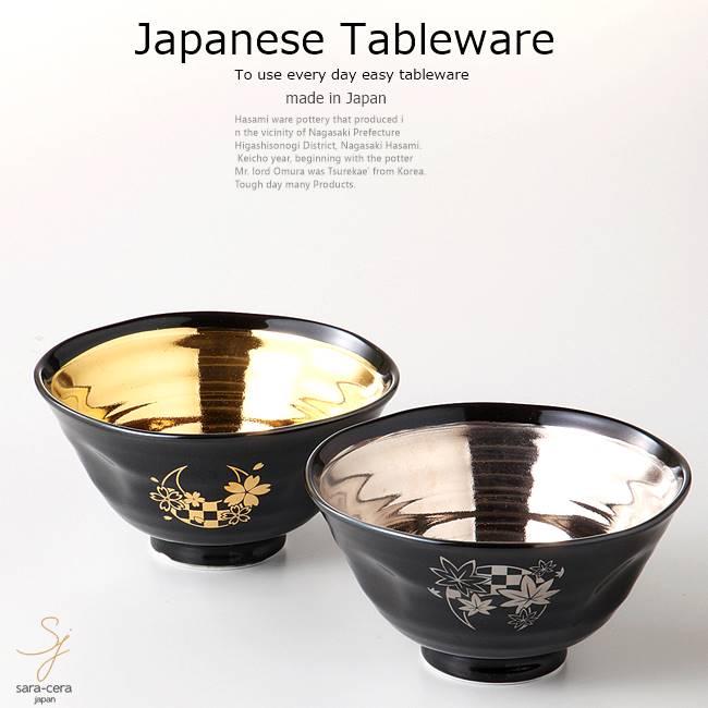 和食器 美濃焼 末金楼 飯碗 ご飯茶碗 ペア 2個セット カフェ おうち ごはん 食器 うつわ 日本製