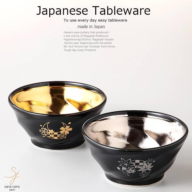 和食器 美濃焼 末金楼 小鉢 ペア 2個セット カフェ おうち ごはん 食器 うつわ 日本製