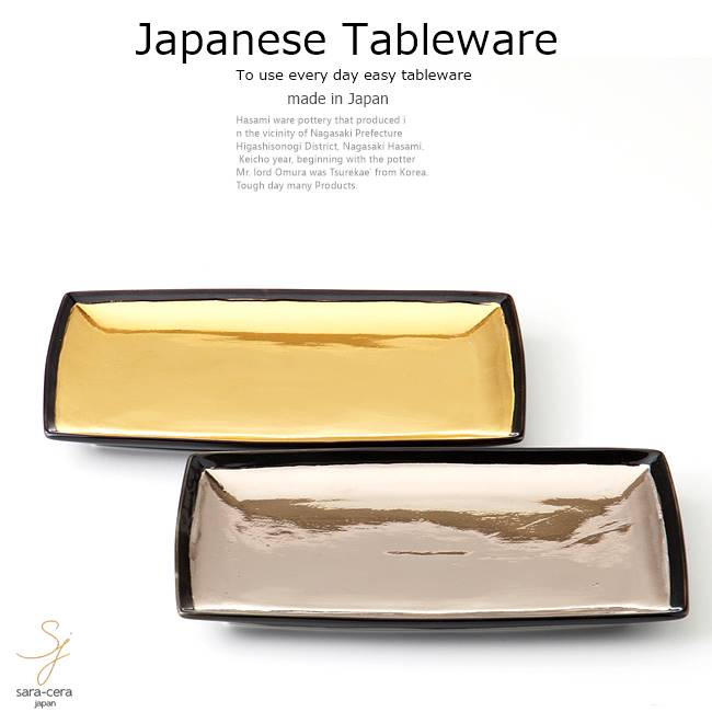 和食器 美濃焼 末金楼 焼物皿 ペア 2個セット カフェ おうち ごはん 食器 うつわ 日本製