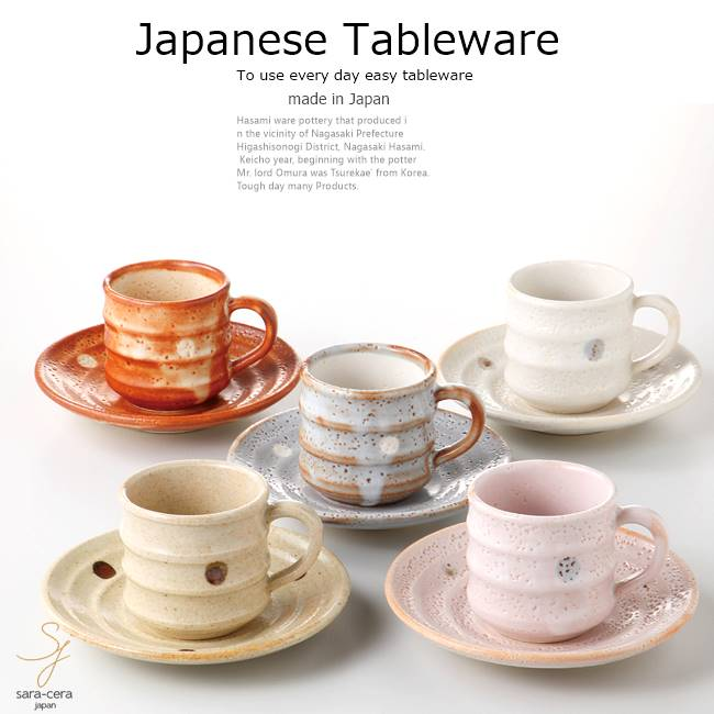 和食器 美濃焼 5個セット 美濃紀行コーヒー カップソーサーセット カフェ おうち ごはん 食器 うつわ 日本製