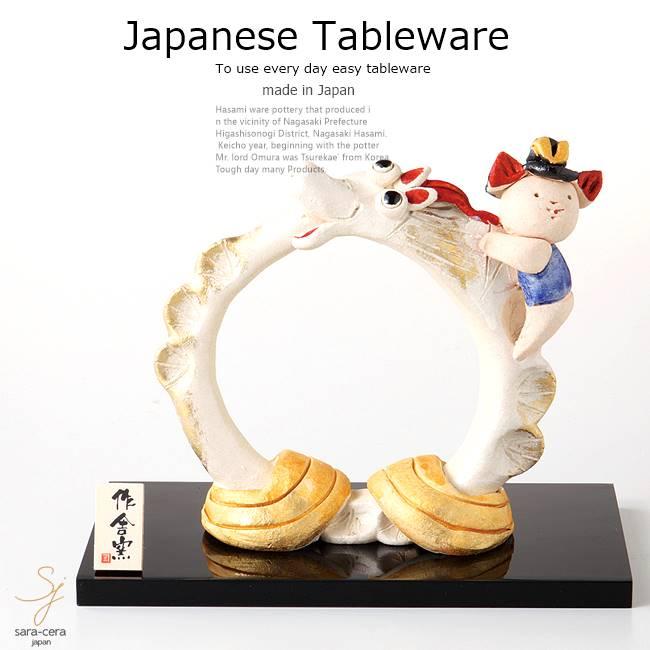 和食器 美濃焼 昇竜と童 置物 縁起物 贈り物 お祝い日本製 おしゃれ ギフト プレゼント 母の日 父の日 誕生日