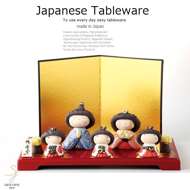 和食器 美濃焼 春萌雛五人飾り 置物 縁起物 贈り物 お祝い 日本製 おしゃれ ギフト プレゼント 母の日 父の日 誕生日
