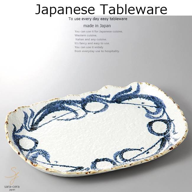 和食器 盛り上がる宴会 波唐草 パーティー 37×26.5 おうち うつわ カフェ 食器 陶器 日本製 美濃焼 大皿 インスタ映え