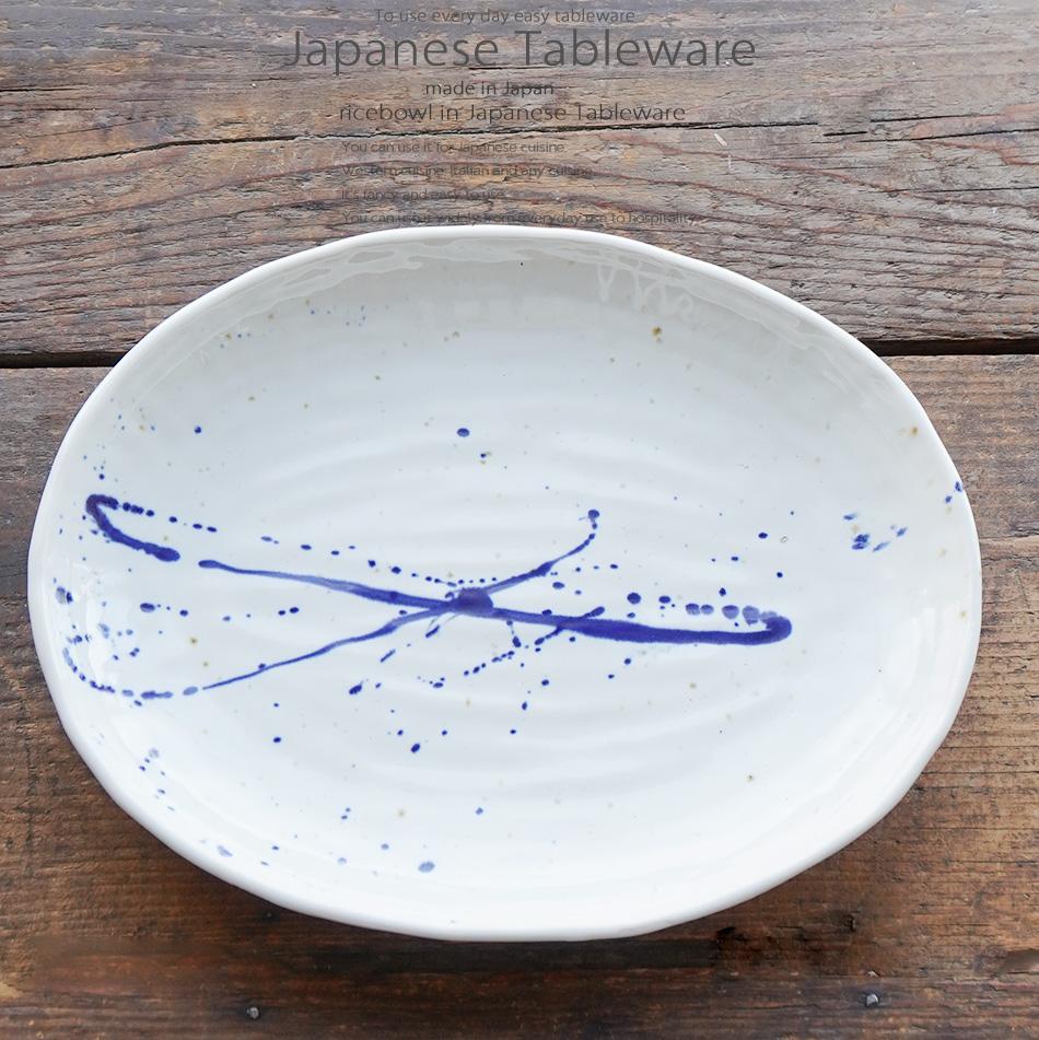 和食器 呉須吹楕円大皿 パーティー 37×29×4.7 おうち うつわ カフェ 食器 陶器 日本製 美濃焼 大皿 インスタ映え