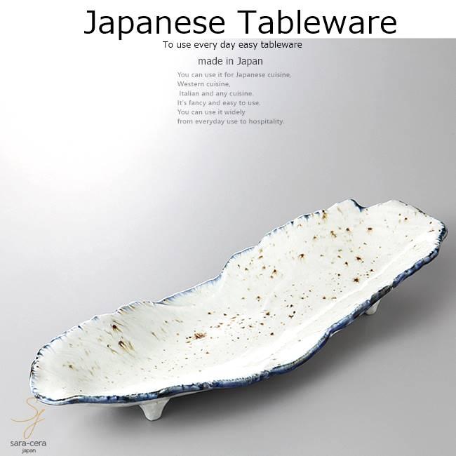 和食器 かいらぎ呉須流長皿 パーティー 43×14.8×5.2 おうち うつわ カフェ 食器 陶器 日本製 美濃焼 大皿 インスタ映え