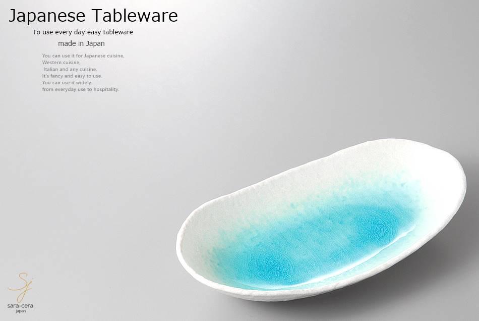 和食器 トルコブルーに吸い込まれそうな オーバルボウル 25.5×13.5×4.8  おうち うつわ カフェ 食器 陶器 日本製 美濃焼 楕円鉢 インスタ映え