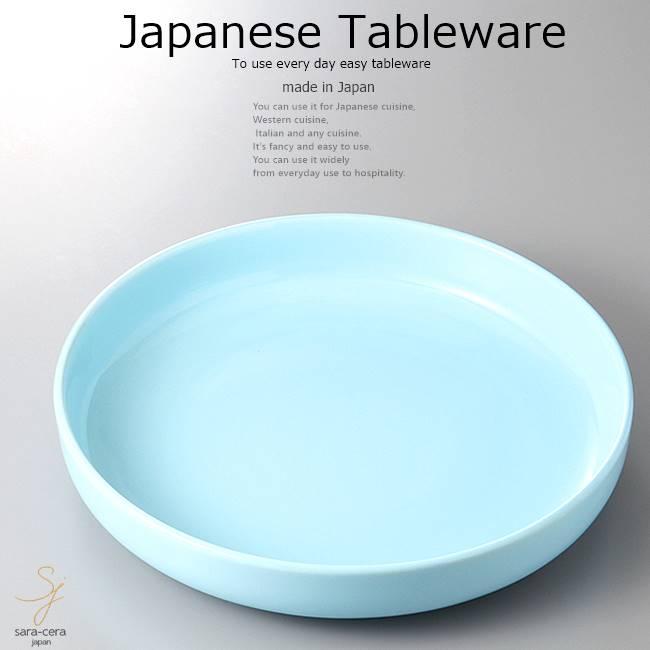 和食器 青地ドラ鉢 30.5×5.7  おうち うつわ カフェ 食器 陶器 日本製 美濃焼 ボウル インスタ映え