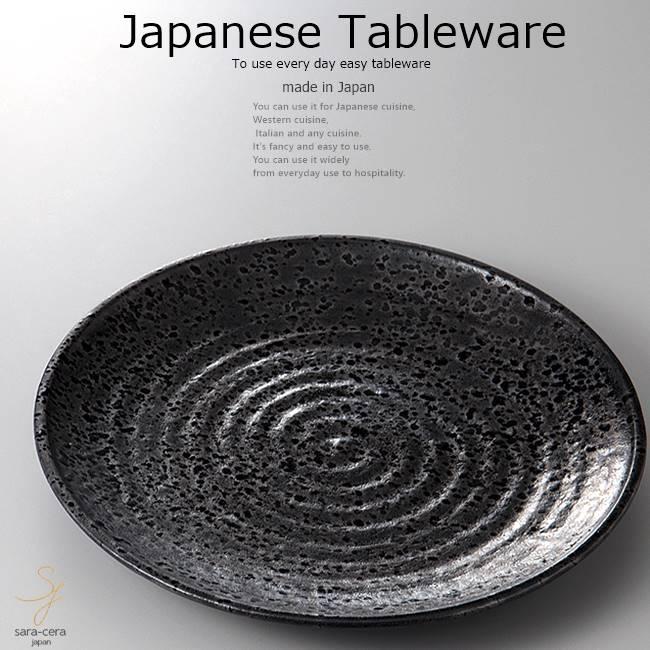 和食器 油滴天目丸皿 33.2×3.5 おうち うつわ カフェ 食器 陶器 日本製 美濃焼 大皿 インスタ映え
