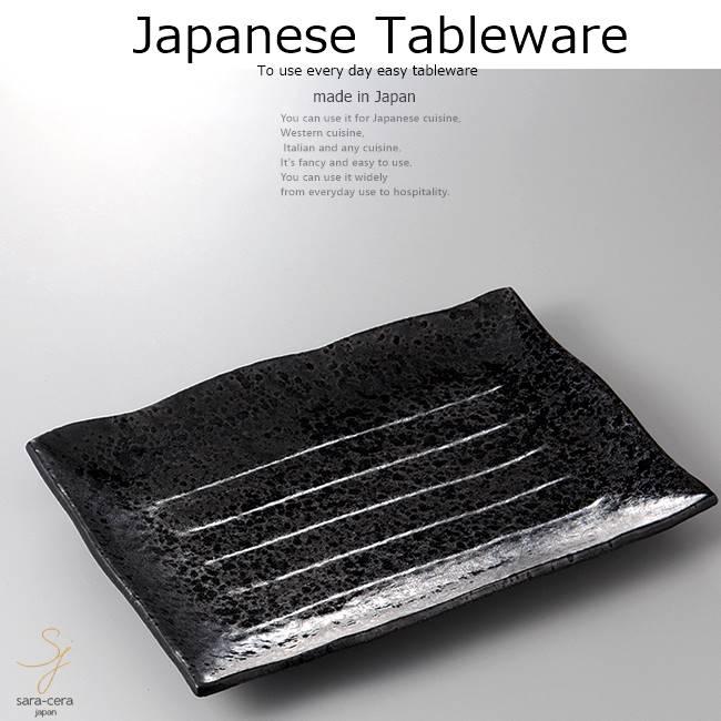 和食器 油滴天目長角皿 37.5×26.5×3.8 おうち うつわ カフェ 食器 陶器 日本製 美濃焼 大皿 インスタ映え