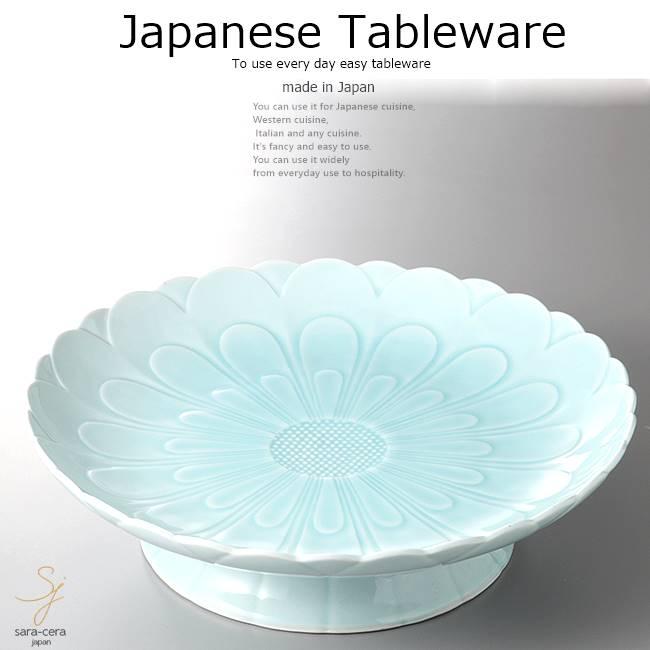 和食器 有田焼青白磁菊彫高台盛皿 36.5×9.5 おうち うつわ カフェ 食器 陶器 日本製 大皿 インスタ映え