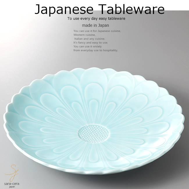 和食器 有田焼青白磁菊彫皿 37×5.5 おうち うつわ カフェ 食器 陶器 日本製 大皿 インスタ映え