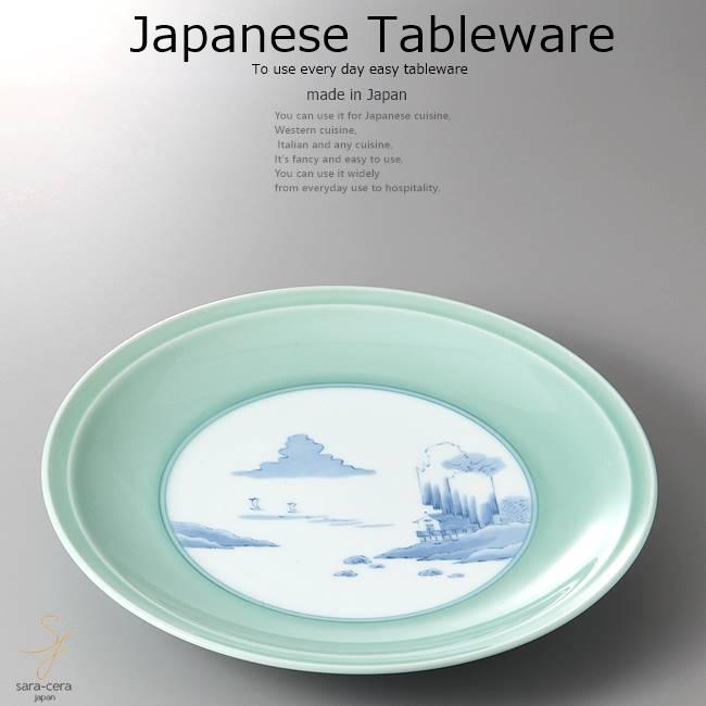 和食器 有田焼青磁内山水高台皿 41.5×5.5 おうち うつわ カフェ 食器 陶器 日本製 大皿 インスタ映え