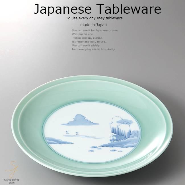 和食器 有田焼青磁内山水高台皿 37.5×5.5 おうち うつわ カフェ 食器 陶器 日本製 大皿 インスタ映え