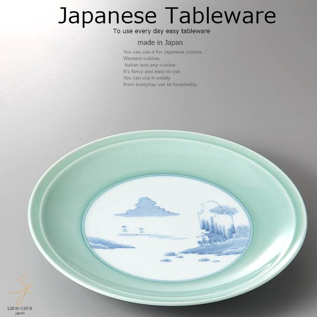 和食器 有田焼青磁内山水高台皿 34.5×5 おうち うつわ カフェ 食器 陶器 日本製 大皿 インスタ映え