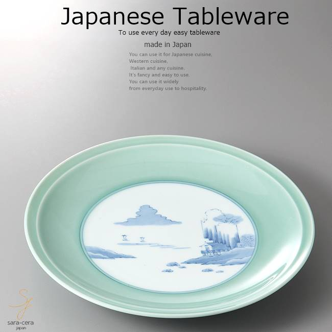 和食器 有田焼青磁内山水高台皿 27.5×4.5 おうち うつわ カフェ 食器 陶器 日本製 大皿 インスタ映え