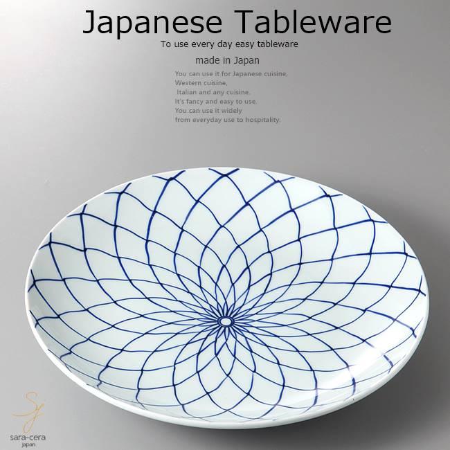和食器 有田焼手描網皿 46×7 おうち うつわ カフェ 食器 陶器 日本製 大皿 インスタ映え