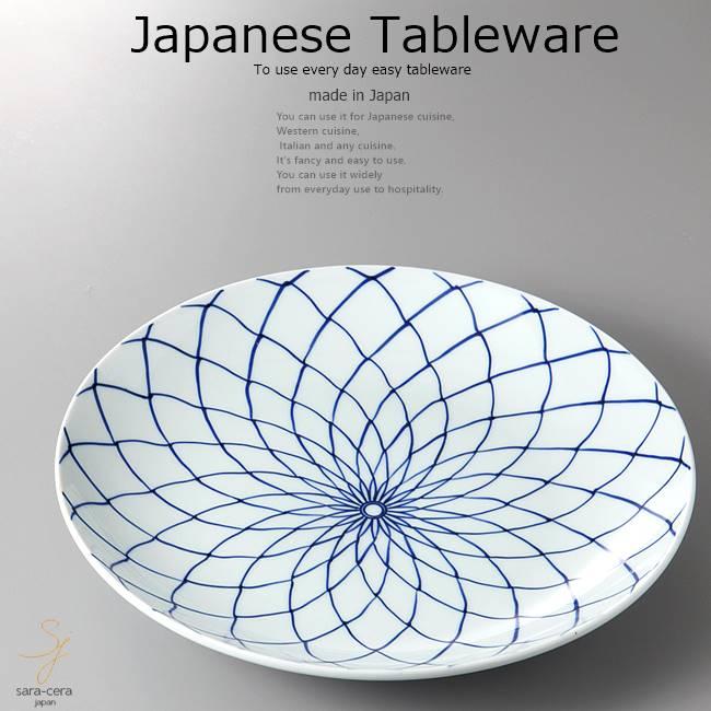 和食器 有田焼手描網皿 34×5 おうち うつわ カフェ 食器 陶器 日本製 大皿 インスタ映え